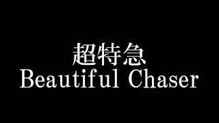 超特急 /Beautiful...
