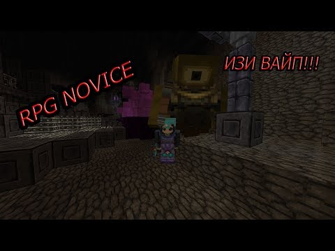 RPG NOVICE НАШ ВАЙП !!!!
