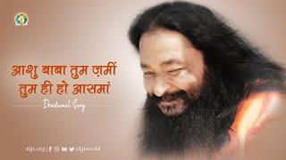 Ashu Baba Tum Zameen Tum Hi Ho Aasmaan | Guru – A Disciple's World | DJJS Bhajan [Hindi]