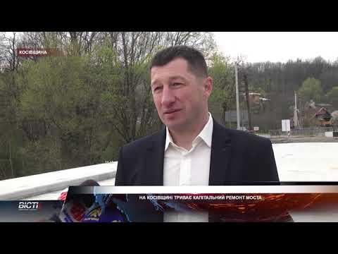 На Косівщині триває капітальний ремонт моста