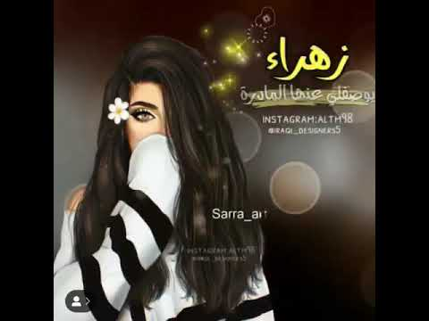 زهراء شعر لزهراء تصميم اسم زهراء Youtube