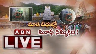 తిరుమల శ్రీవారి ఆలయం ముందు భక్తుడు ఆత్మహత్య ఏం చెబుతోంది   Live  Abn Livelive