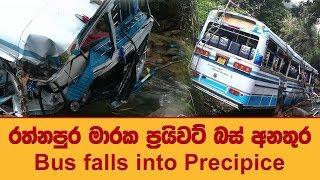 Ratnapura Bus Falls into Precipice - රත්නපුර මාරක ප්රයිවට් බස් අනතුර