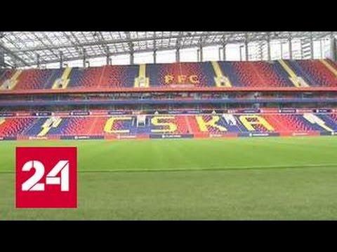 Собянин назвал стадион ЦСКА жемчужиной спорта