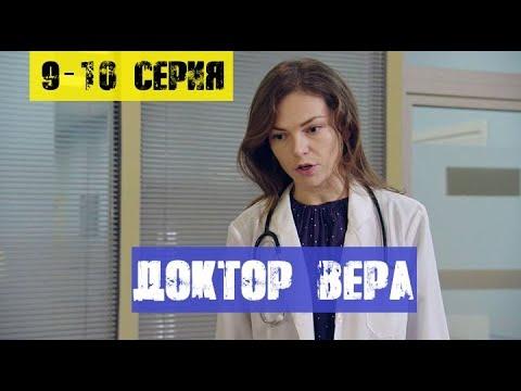 ДОКТОР ВЕРА 9 СЕРИЯ (сериал, 2020) анонс, дата выхода