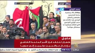 شاهد: آلاف التونسيين ينددون باغتيال