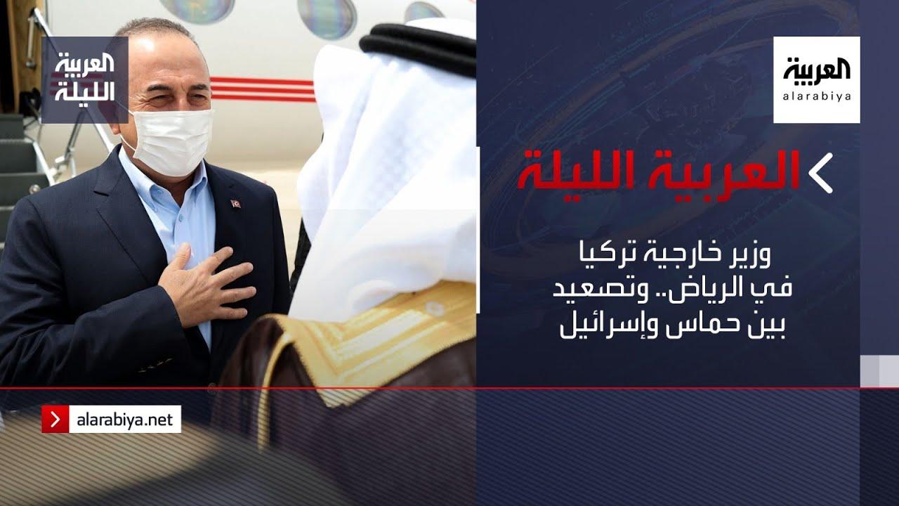 نشرة العربية الليلة | وزير خارجية تركيا في الرياض.. وتصعيد بين حماس وإسرائيل  - نشر قبل 4 ساعة