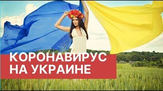 Коронавирус на Украине. На Украине выявили первый случай заражения коронавирусом
