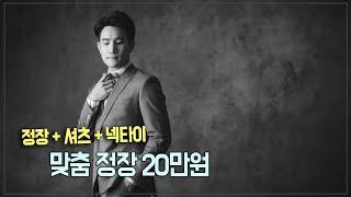 [Jinius] 맞춤정장+셔츠+넥타이를 20만원에?!?
