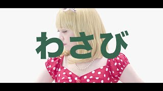 結花乃 - わさび