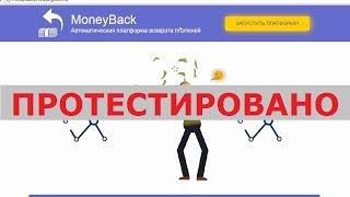Автоматическая платформа возврата платежей MoneyBack заплатит вам 60000 рублей? Честный отзыв