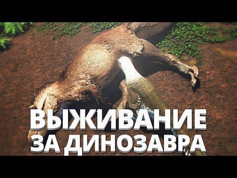 СИМУЛЯТОР ЖИЗНИ ДИНОЗАВРА!! ВЫЖИВАНИЕ ЗА ДАКОТАРАПТОРА!! - Saurian