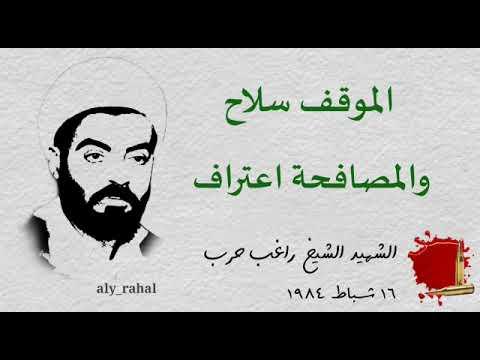 """Image result for الموقف سلاح والمصافحة اعتراف""""!"""