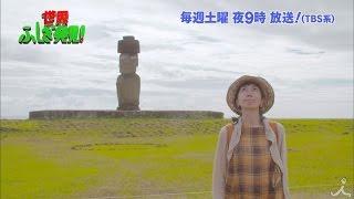 土曜よる9時 『世界ふしぎ発見!』 5月20日放送のミステリーハンター 竹...