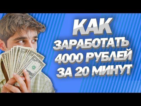 Как заработать 4000 рублей за 20 минут