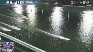 ボートレース桐生生配信・みんドラ8/6(みんなのドラキリュウライブ)レースライブ