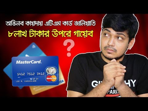 ATM Card ব্যাবহারে সাবধান ! অভিনব কায়দায় এটিএম কার্ড জালিয়াতি। Card Scam