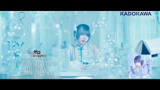 TVアニメ「Re:ゼロから始める異世界生活」2nd season EDテーマ「Memento」MV(youtube size)