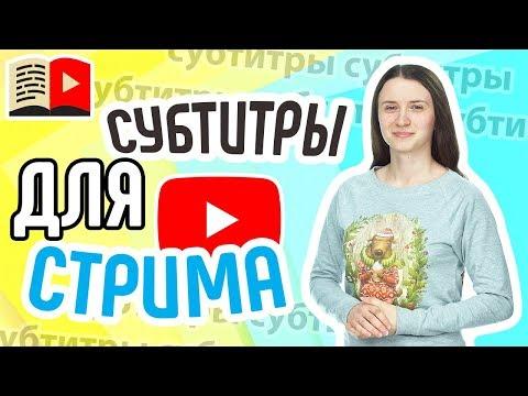 Автоматические субтитры YouTube для стримов. Как сделать субтитры во время прямой трансляции YouTube?
