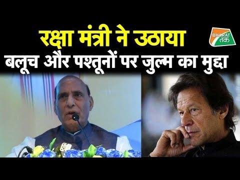 रक्षा मंत्री राजनाथ सिंह ने पाकिस्तान की बढ़ा दी बेचैनी