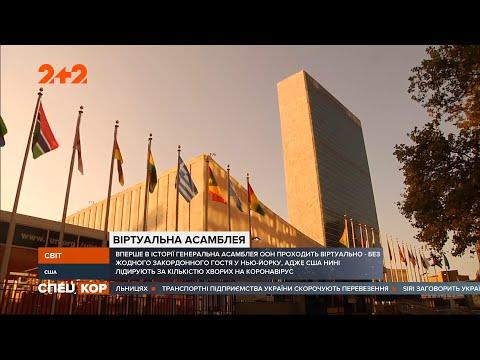 СПЕЦКОР | Новини 2+2: Вперше в історії генеральна асамблея ООН проходить повністю віртуально