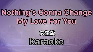 """""""nothing's gonna change my love for you"""" is a song written by composers michael masser and gerry goffin. it was originally recorded in 1984 american singe..."""