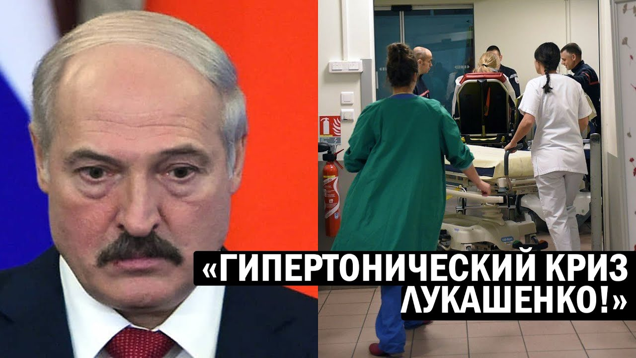 СРОЧНО!! Лукашенко ГОСПИТАЛИЗИРОВАЛИ?! Беларусь в НЕПОНЯТКАХ, все НА УШАХ - новости и политика