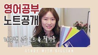 영어공부 노트 공개  | 필기구 추천 ✏️ | 열심히 …