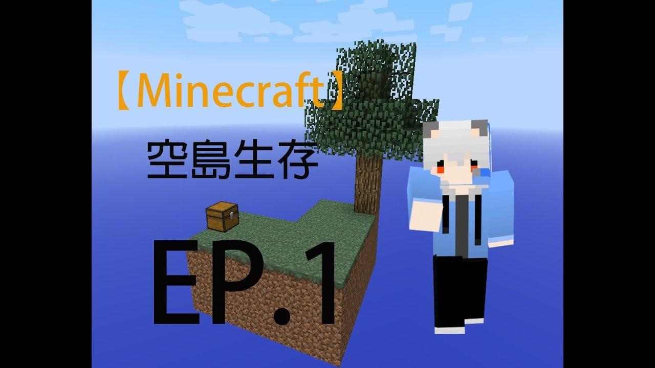 【Minecraft】空島小品-一個自摔的節奏#1 - YouTube