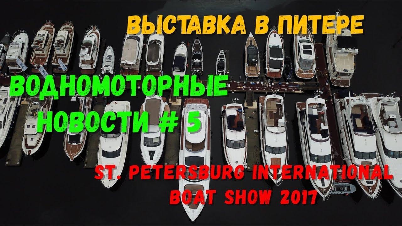 Выставка катеров и яхт в Крокус-Экспо Moscow BoatShow. Катер .