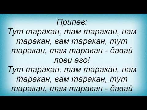 Клип Отпетые Мошенники - Тараканы