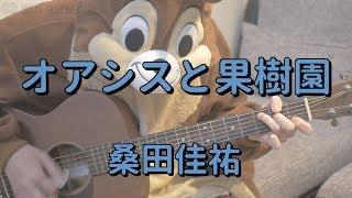 「桑田佳祐」さんの「オアシスと果樹園」を弾き語り用にギター演奏した...
