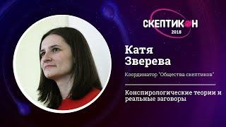 Конспирологические теории и реальные заговоры. Катя Зверева. Скептикон-2018