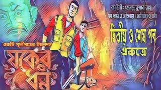Sunday Suspense । যকের ধন । Joker Dhon । Part 2 ।Anirban Sanyal ।Bony Dey । Hemendra Kumar Ray Thumb