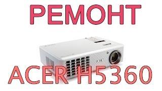 замена DMD чипа на проекторе Acer H5360