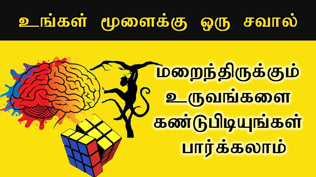 challenge your brain games in tamil youtube