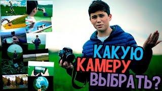 Какую камеру выбрать для видеоблога?(В этом видео я постараюсь Вам рассказать о выборе видеокамеры для создания видео на Youtube. Канал моего брата:..., 2016-06-13T09:45:08.000Z)