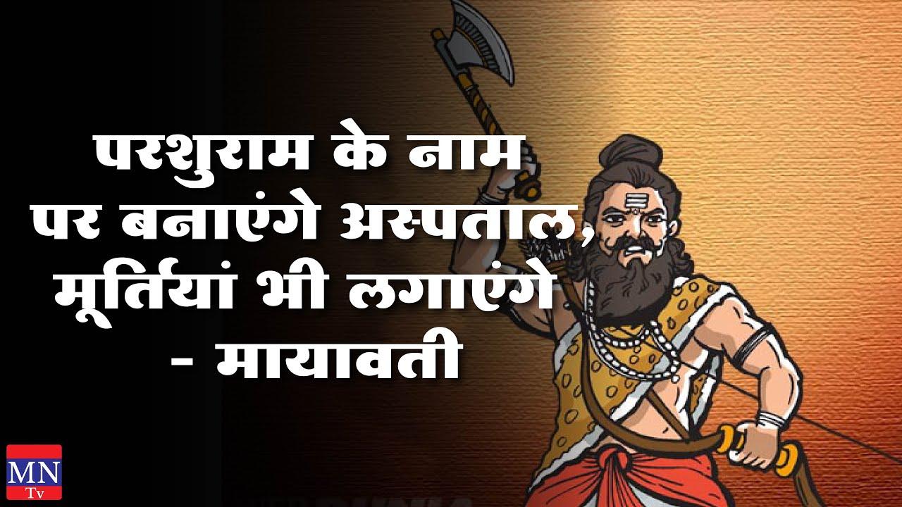 Mayawati will install statues of Parashurama as a symbol of the faith of Brahmin society. MNTv