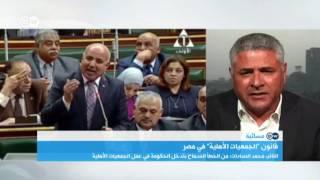 قانون الجمعيات الأهلية في مصر يثير جدلاً واسعا