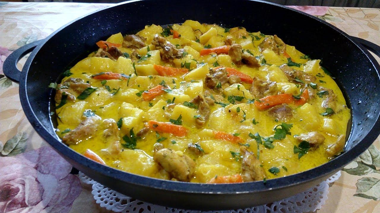 Такого  Необычного и Очень Вкусного Блюда Вы  не пробовали Жаркое с Курицей Сметанном Соусе с Карри