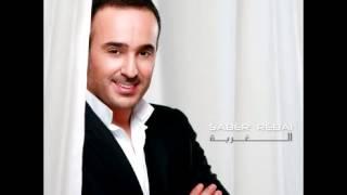 Saber El Robaii ... A'atayer  | صابر الرباعي ... عالطاير