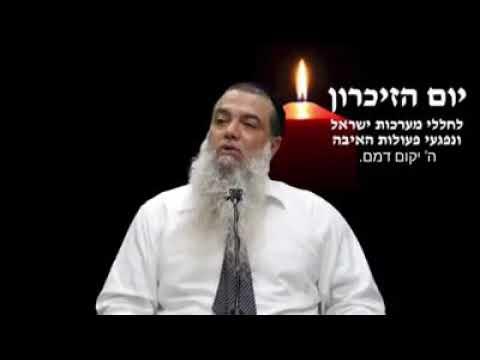 """הרב יגאל כהן: מעלתם של חללי צה""""ל הי""""ד, של מי שמסרו נפשם על קידוש ה' – גדולה ביותר"""