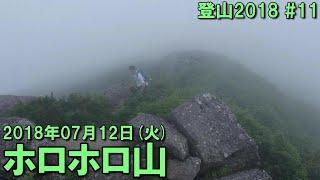 登山2018シーズン11日目@ホロホロ山】 今日は先月天候不良で断念した...