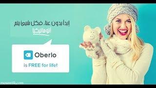 شرح تطبيق Oberlo - مميازته وعيوبه