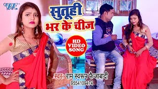 आगया भोजपुरी का सबसे हिट वीडियो सांग 2020   Sutuhi Bhar Ke Chiz   Bhojpuri Song