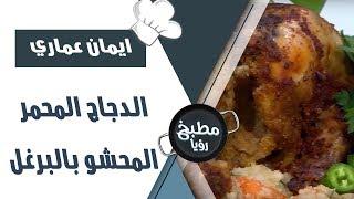 الدجاج المحمر المحشو بالبرغل - ايمان عماري