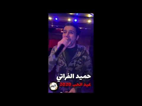 غنية عيد الحب 2020 _ النجم حميد الفراتي _ أجمل حالات واتس اب _ جديد وحصري فيديو الايهم