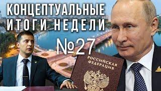 Путин и Зеленский. Стратегический расклад
