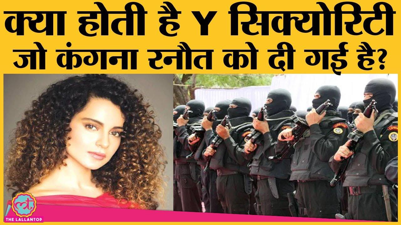 Kangana Ranaut को मिली Y security, जानिए किस category में दी जाती है कितनी सुरक्षा