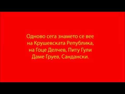 Makedonska Himna (tekst)